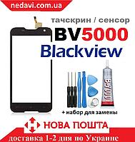 Тачскрин Blackview BV5000 сенсор для мобильного телефона + набор инструментов и клей