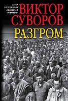 Виктор Суворов разгром