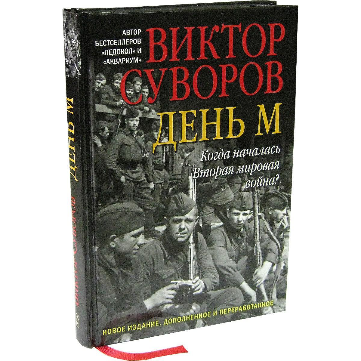 Виктор Суворов День М