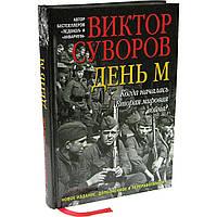 Віктор Суворов День М