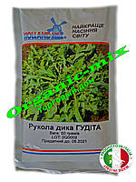 Руккола дикая ГУДИТТА от ТМ HOLLAND MILL (Италия) (проф. пакет 50 грамм)