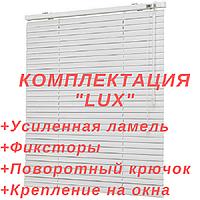 Горизонтальные жалюзи LUX