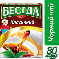 Чай черный БЕСЕДА мелкий классический 80 гр.