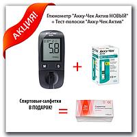 "АКЦИЯ! Глюкометр + Тест-полоски  ""Акку-Чек Актив"" 50 шт."