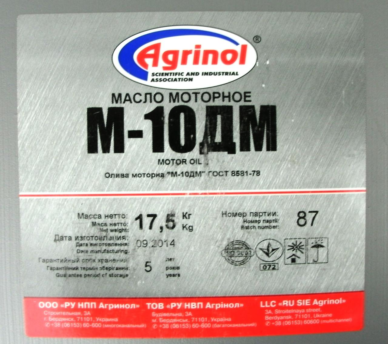 Минеральное моторное масло М-10ДМ (20 л)