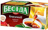 Чай черный БЕСЕДА мелкий классический 24 пак.
