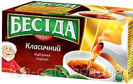 Чай чорний БЕСІДА дрібний класичний 24 пак.