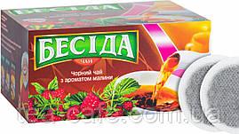 Чай чорний БЕСІДА з ароматом малини 26 пак.