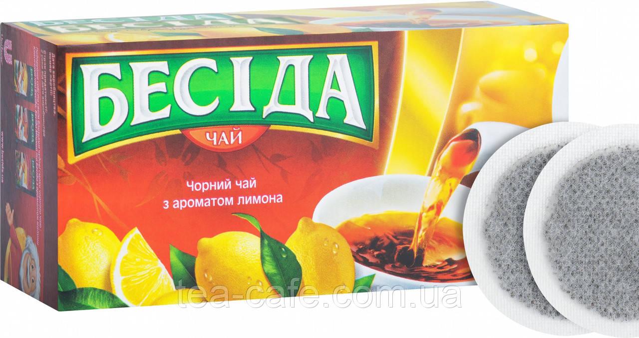 Чай БЕСІДА чорний з ароматом лимону 26 пак.