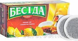 Чай черный БЕСЕДА с ароматом лимона 26 пак.