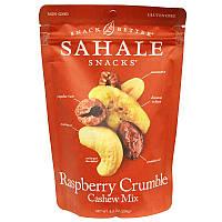Sahale Snacks, Малиновый крамбль с кешью, 8.0 унций (226 г)