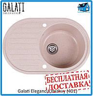 Гранитная мойка Galati 770*500*200 Elegancia Bezhvy (401)