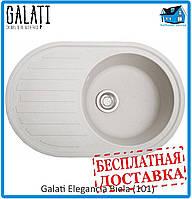 Гранитная мойка Galati 770*500*200 Elegancia Biela (101)