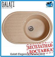Гранітна мийка Galati 770*500*200 Elegancia Piesok (301)