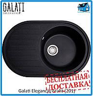 Гранітна мийка Galati 770*500*200 Elegancia Grafit (201)