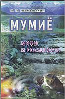 Мумие  мифы и реальность.  И. П. Неумывакин