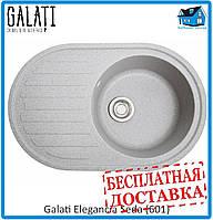 Гранітна мийка Galati 770*500*200 Elegancia Seda (601)