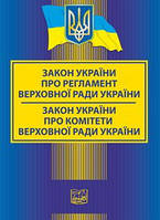 "Закон України ""Про регламент Верховної Ради України"". Закон України ""Про комітети Верховної Ради України"""