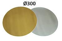 Подложка под торт 30см, Золото-серебро, 300мм/мин. 10 шт.