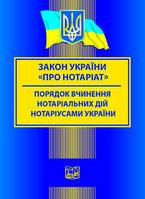 """Закон України """"Про нотаріат"""". Порядок вчинення нотаріальних дій нотаріусами України"""