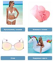 Пляжная одежда и аксессуары