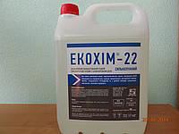 «ЭКОХИМ-22»  для снятия пригаров и устаревших загрязнений