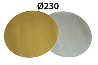 Подложка под торт 23см, Золото-серебро, 230мм/мин. 10 шт.