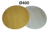 Подложка для торта 40см, Золото-серебро, 400мм/мин. 10 шт., фото 1