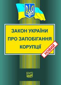 Закон України «Про запобігання корупції» Новий!