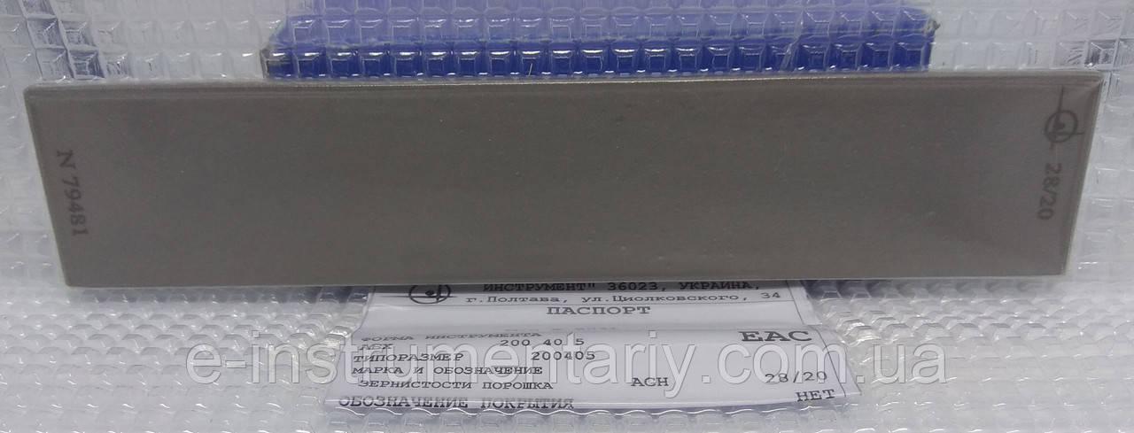 Алмазный  брусок 200х40х5. Зерно 28/20 - чистовая заточка