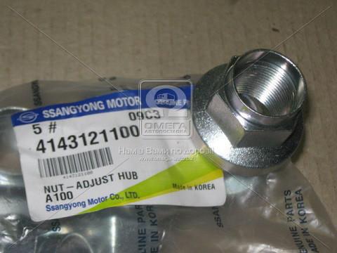 Гайка передней ступицы (пр-во SsangYong) Код товара 4143121100