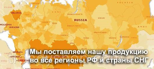 Доставка и оплата товара в Россию и другие страны!