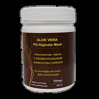 Альгинатная маска с моментальным эффектом сияния
