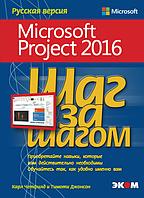 Microsoft Project 2016. Шаг за шагом.Четфилд К.