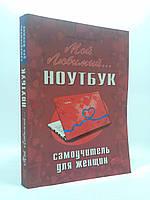 Комп НиТ Мой любимый ноутбук Самоучитель для женщин Трубникова