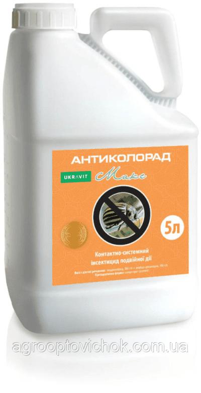 Антиколорад Макс инсектицид 5 л