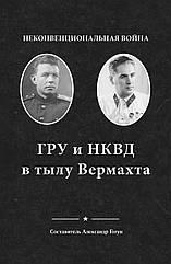 Александр Гогун. Неконвенциональная война. ГРУ и НКВД в тылу Вермахта
