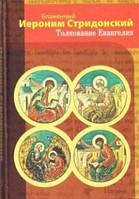 Толкование Евангелия. Блаженный Иероним Стридонский, фото 1