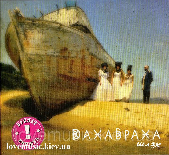 Музичний сд диск ДАХАБРАХА (DakhaBrakha) Шлях (2018) (audio cd)