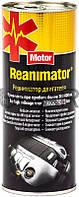Wolver Motor Reanimator присадка в моторное масло, 400 мл
