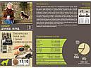 Сухой корм для пожилых собак Pronature Holistic Senior с океанической белой рыбой и диким рисом 2,72 кг, фото 2