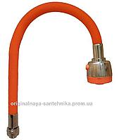 Гусак гибкий силиконовый двухрежимный оранжевый Zerix