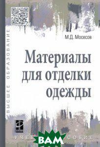 Мосесов М.Д. Основы металловедения и сварки. Учебное пособие