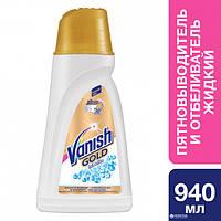 Жидкое средство VANISH WHITE для удаления пятен для белого 1 л