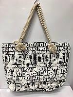Пляжная сумка Dubai черно-белая с буквами женская тканевая на молнии ручки канаты 2929