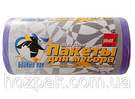 "Мусорные пакеты ""Бравый Кок"" 35л/50шт"