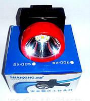 Фонарь шахтерский Shanxing SX-006 коногонка