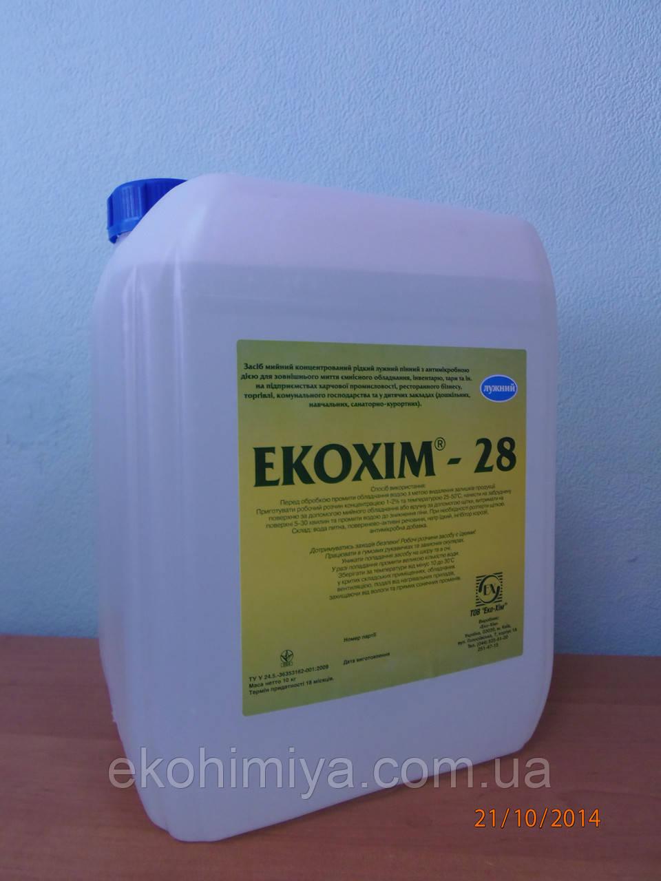 ЕКОХІМ-28 Для миття обладнання