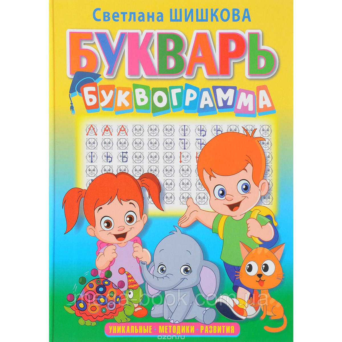 Букварь Буквограмма. Шишкова Светлана