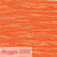 Ролеты «Лазурь 2087»